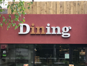 Dining In External Signage